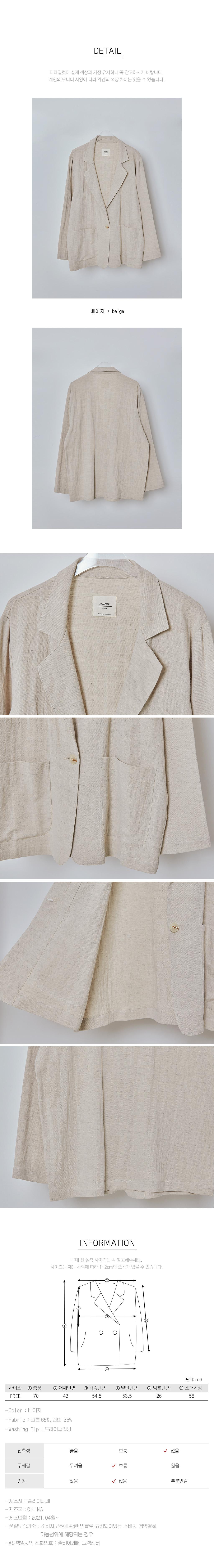 줄리아페페(JULIAPEPE) linen jacket (beige)